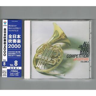 CD:2000 第48回全日本吹奏楽コンクール実況録音盤VOL.8 高等学校編(クラシック)