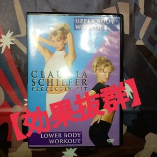 【効果抜群】クローディア シファー  DVD 2枚組(スポーツ/フィットネス)