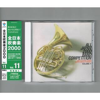 CD:2000 第48回全日本吹奏楽コンクール実況録音盤VOL.11 職場編(クラシック)