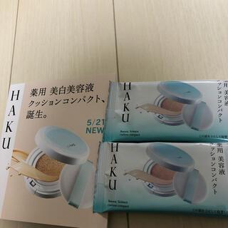 シセイドウ(SHISEIDO (資生堂))のHAKU ボタニックサイエンス クッションコンパクト 2個(ファンデーション)