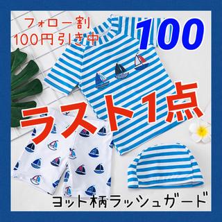 毎年完売商品☆男の子 ヨット柄 ラッシュガード 100 帽子付き 3点セット(水着)