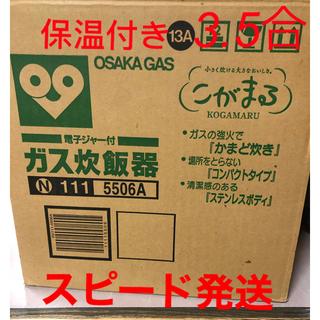 リンナイ(Rinnai)のほぼ新品❗️リンナイこがまる3.5合炊き保温ジャー保温機能つきガス炊飯器都市ガス(炊飯器)