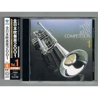 CD:2001 第49回全日本吹奏楽コンクール実況録音盤VOL.1 中学校編(クラシック)