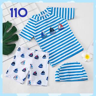 毎年大人気❤︎男の子 ヨット柄 ラッシュガード 110 帽子付き 3点セット (水着)