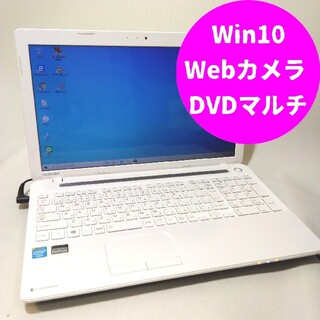 東芝 - 東芝 ノートパソコン/ホワイト色 Win10 DVDマルチ Webカメラ搭載