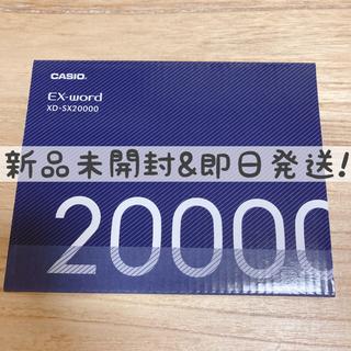 カシオ(CASIO)のカシオ XD-SX20000 電子辞書「エクスワード(EX-word)」(電子ブックリーダー)