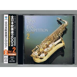 CD:2002 第50回全日本吹奏楽コンクール実況録音盤VOL.2 中学校編(クラシック)