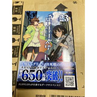 アキタショテン(秋田書店)のダーウィンズゲーム 23(少年漫画)