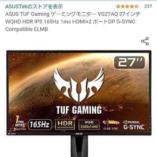 ASUS - ASUS VG27AQ ゲーミングモニター 美品