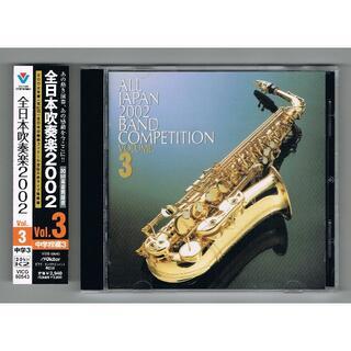 CD:2002 第50回全日本吹奏楽コンクール実況録音盤VOL.3 中学校編(クラシック)