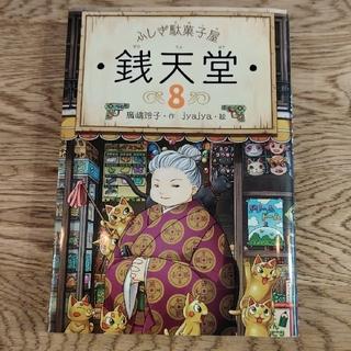 ふしぎ駄菓子屋銭天堂 8(絵本/児童書)
