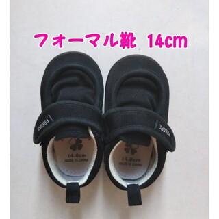 ニシマツヤ(西松屋)の【特価】フォーマル靴 14cm 西松屋 男女兼用(フォーマルシューズ)
