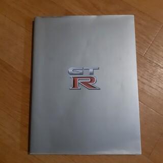 ニッサン(日産)の日産GTRカタログ(カタログ/マニュアル)