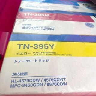 純正 Brother TN-395カラートナーカートリッジ 3点セット(PC周辺機器)