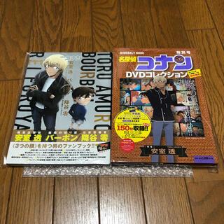 名探偵コナン 安室透 降谷零 ファンブック DVDコレクション(アニメ)