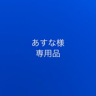 あすな様専用(Tシャツ(半袖/袖なし))