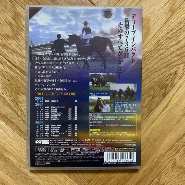 ディープインパクト ~日本近代競馬の結晶~ DVD エンタメ/ホビーのDVD/ブルーレイ(趣味/実用)の商品写真