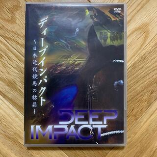 ディープインパクト ~日本近代競馬の結晶~ DVD