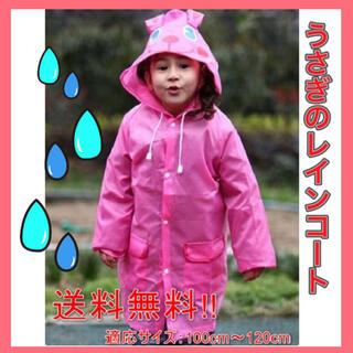 送料無料! 子供 レインコート 100cm ~ 120cm 桃色の うさぎ(レインコート)