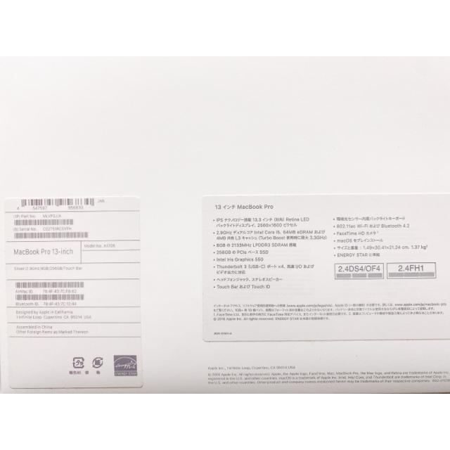Mac (Apple)(マック)のMacBook Pro (13-inch,2016) Touch Bar スマホ/家電/カメラのPC/タブレット(ノートPC)の商品写真