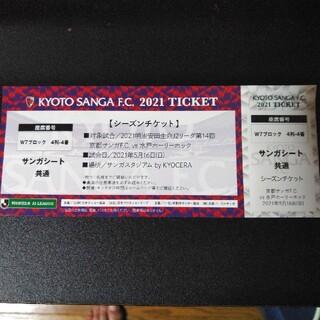5月16日京都サンガチケット(サッカー)