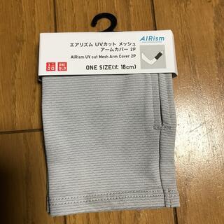 ユニクロ(UNIQLO)のエアリズムUVカットメッシュアームカバーショート(手袋)