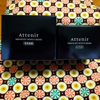 Attenir - アテニア ミッドナイトモイスチャライザー レフィル&専用容器