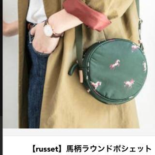 Russet - 【新品タグ付き】ラシット  馬柄ラウンドポシェット