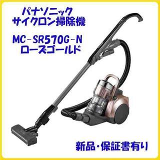 Panasonic - 新品・保証有 / MC-SR570G-N パナソニック サイクロン掃除機