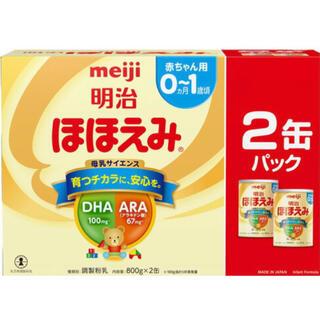 明治ほほえみ(800g*2)[粉ミルク]