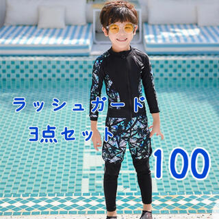 ☆ ラッシュガード ☆ 新品 長袖 3点セット 男の子 キッズ  100(水着)
