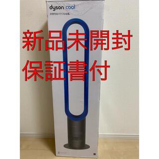 ダイソン(Dyson)の【新品】Dyson cool AM07  タワーファン アイアン・サテンブルー (扇風機)