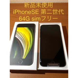 iPhone - 新品未使用iPhone SE 第2世代 ブラック 64 GB SIMフリー