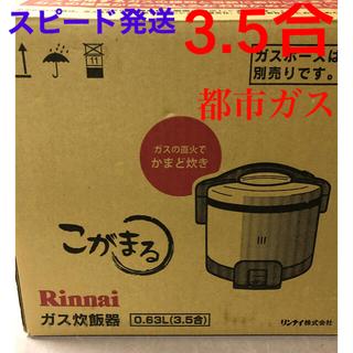リンナイ(Rinnai)の新品❗️未使用リンナイこがまるガス炊飯器3.5合炊き都市ガス❗️(炊飯器)