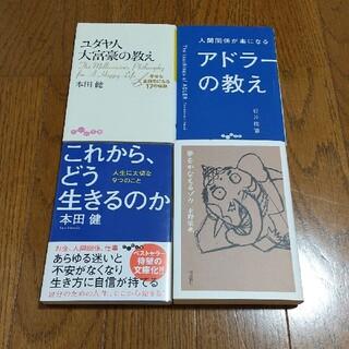 4冊セット 本田健 ユダヤ人大富豪の教え 人間関係が楽になるアドラーの教え 他(ノンフィクション/教養)