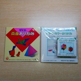 折り紙 3冊セット(その他)