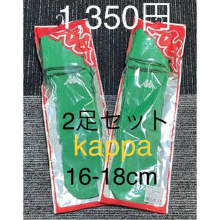 カッパ(Kappa)の限定【kappa】2足組 カッパ/16-18cm/サッカーソックス/グリーン(ウェア)