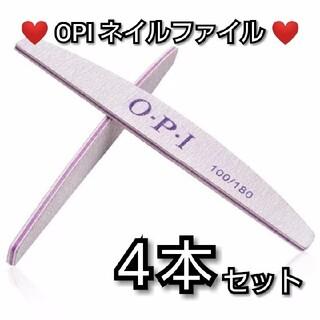 オーピーアイ(OPI)の♡新品♡ OPI ネイルファイル 4本セット(ネイルケア)