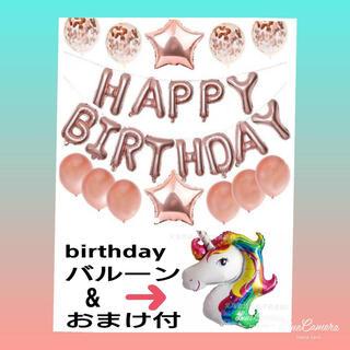 誕生日  バースデー バルーン  ピンク 装飾 パーティー 飾り(その他)