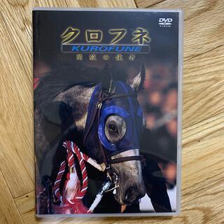 クロフネ 解放の使者 DVD(スポーツ/フィットネス)