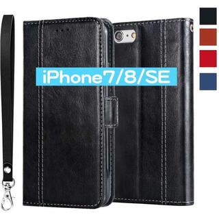 手帳型 iPhone7/8/SE レザー 黒 ケース カバー バンパー 保護