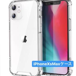 【在庫わずか!】iPhoneXsMaxケース 透明 ソフトケース