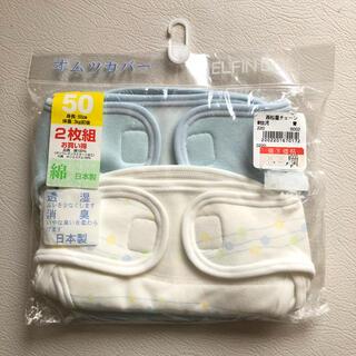 ニシマツヤ(西松屋)のおむつカバー 新品未使用 2枚組 50  西松屋(ベビーおむつカバー)