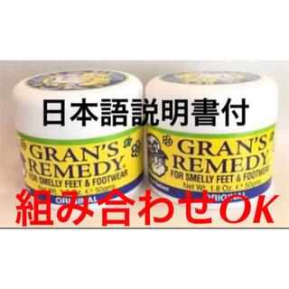 グランズレメディ(Gran's Remedy)のグランズレメディ 50g 日本語説明書付き 2個(フットケア)