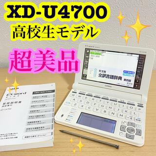 カシオ(CASIO)の超美品❗️  高校生モデル 電子辞書 CASIO カシオ XD-U4700(電子ブックリーダー)