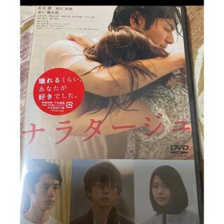 アラシ(嵐)の嵐 松本潤 映画 ナラタージュ 通常版 DVD 新品(日本映画)