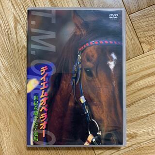 テイエムオペラオー 世紀を駆けた7冠馬 DVD(スポーツ/フィットネス)