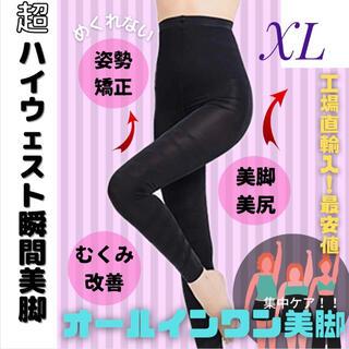 着圧レギンス 美脚 姿勢矯正 猫背 骨盤矯正 産後ベルト 産後ダイエットXL