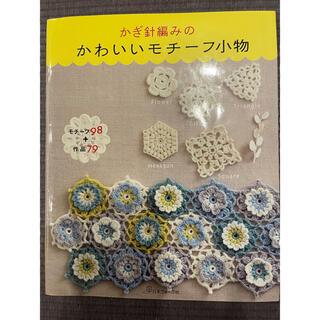 かぎ針編みのかわいいモチーフ小物 モチーフ98+作品79(趣味/スポーツ/実用)