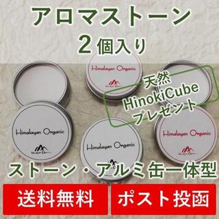 ミニアロマストーン 2個 ディフューザー アロマプレート 芳香器 おまけ付(アロマディフューザー)
